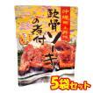 軟骨ソーキの煮付 沖縄ホーメル 250g 5個セット