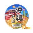 沖縄そば ミニカップ麺 38g 10個セット