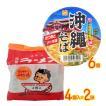 オキコラーメン(4コ入り)×2 沖縄そば ミニ 38g×6 計8個セット