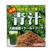 青汁 沖縄 琉球加工黒糖入り 90g(3g×30包)
