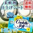 柔軟剤シート 100枚入り  ×3箱セット Cudolle Soft Mountain Fresh
