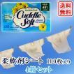 柔軟剤シート 100枚入り ×4箱セット Cudolle Soft Mountain Fresh