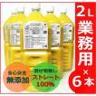 青切り シークヮーサー 2L 原液 シークワーサー ストレート ジュース 2000ml 沖縄産 大宜味村 果汁100% 6本セット