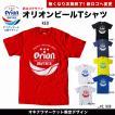 オリオンビールTシャツ 赤 Tシャツ トップス カットソー メンズ レディース ファッション ビール 沖縄 ティシャツ 大きいサイズ
