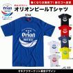 オリオンビールTシャツ ロイヤルブルー Tシャツ トップス カットソー メンズ レディース ファッション ビール 沖縄 ティシャツ 大きいサイズ