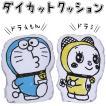 I'm Doraemon シリーズ ダイカットクッション ドラえもん ドラミ