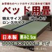ベッド 畳 特大・ロングサイズ長さ300cm×幅200cmまで3枚しあげ 厚み2.5cm  オーダーサイズ