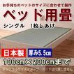 畳マットレス 畳ベッド 畳のみ シングル 長さ200cm×幅100cmまで1枚しあげ厚み5.5cm オーダーサイズ