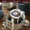コーヒー ギフト コーヒー豆 お石いぶれんど ドリップバッグ 5袋 深煎り 深川珈琲 広島 お試し 高級コーヒー豆