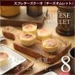半熟チーズケーキ チーズオムレット 8個入り バッケンモーツアルト 広島 スフレチーズ スイーツ ギフト