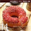 敬老の日 スイーツ ギフト グルメ 直径14cmの大きな焼きドーナツ 苺のわっ菓 ジョリーフィス 広島 お試し お祝い 内祝 お返し 誕生日 産直