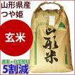 玄米 特別栽培米 30kg 山形県産つや姫 平成28年産 農薬・化学肥料5割減