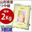 精米 特別栽培米 2kg 山形県産つや姫 平成28年産 農薬・化学肥料5割減