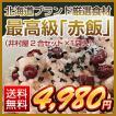 北海道ブランド厳選食材 最高級「赤飯」(井村屋2合セ...
