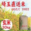 川越藩時代からの米処♪大粒の埼玉直送米