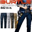 【即日発送】バートル BURTLE 2020秋冬 662 カーゴパンツ(ユニセックス)SS~3L