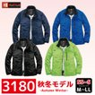 バートル BURTLE 3180シリーズ[SS〜LL] 秋冬 軽防寒ジャケット作業服 作業着 ブルゾン ジャンパー ユニセックス