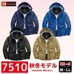 バートル BURTLE 7510シリーズ[SS〜LL] 秋冬 防寒ジャケット作業服 作業着 ブルゾン ジャンパー ユニセックス