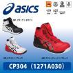 【アシックス】ASICS 安全靴 CP304 A種先芯入 fuzeGEL Boaダイヤル式  24.5〜28.0・29.0・30.0cm