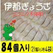 冷凍・伊都ぎょうざ(21ヶ入り×4、たれ付き)ニンニク不使用、臭いを気にせずいつでも食べられる