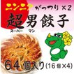 冷凍・超男餃子(16ヶ入り×4、たれ付き)、ニンニク がっつり×2 スタミナ2倍?