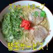 6食・豚骨生ラーメン(冷蔵)・「ラー麦」保存料無添加自家製麺、九州産豚骨100%