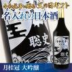 【 父の日 遅れてごめんね 】 月桂冠 大吟醸 720mL | 父の日 名入れ ギフト 日本酒
