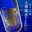 【名入れ彫刻】上善如水(じょうぜんみずのごとし)純米大吟醸 720ml 白瀧酒造