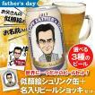 父の日 プレゼント 似顔絵 名入れジョッキ & 似顔絵 缶ビール350ml《似顔絵作成:ヌクイ