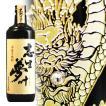 干支彫刻ボトル「辰」 贈り物に最適!焼酎に迫力の龍の彫刻