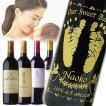 ボルドー公式格付け4級以上の高級ヴィンテージワインに赤ちゃんの足型を彫刻!「誕生メモリアルワイン」【プレミアム】(名入れ 名前入り)の酒