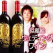 【特典満載】シラー・フィロンルージュ2本セット【似顔絵ペアワイン】
