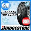 送料無料 BRIDGESTONE ブリヂストン BLIZZAK ブリザック RFT 245/45R18 18インチ 国産 新品 1本のみ スタッドレスタイヤ