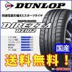 DUNLOP ダンロップ DIREZZA ディレッツァ DZ102 195/50R16 16インチ 国産 新品 4本セット 夏タイヤ