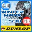 送料無料 DUNLOP ダンロップ WINTER MAXX ウインターマックス SJ8 195/80R15 15インチ 国産 新品 タイヤのみ4本セット スタッドレスタイヤ
