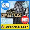 送料無料 DUNLOP ダンロップ WINTER MAXX ウインターマックス 02 195/60R15 15インチ 国産 新品 1本のみ スタッドレスタイヤ