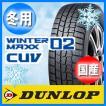 送料無料 DUNLOP ダンロップ WINTER MAXX ウインターマックス 02 CUV 235/65R18 18インチ 国産 新品 タイヤのみ4本セット スタッドレスタイヤ