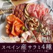 イベリコ豚生ハム ハモンイベリコ+1品おつまみ選べるセット 送料無料 80g 1&2or3