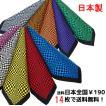 ブロックチェック柄の日本製バンダナ、合わせやすい多色展開。綿100%です。メール便で25枚まで送料190円それ以上は送料無料!