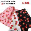 かわいいいちご柄の日本製バンダナ、綿100%です。メール便で25枚まで送料190円それ以上は送料無料!