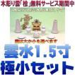 神具 神具セット セトモノB豆 雲水彫神鏡1.5寸 木彫り雲 上品