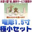 神具 神具セット セトモノB豆 竜彫神鏡1.5寸 木彫り雲 上品