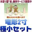 神具 神具セット セトモノB豆 竜彫神鏡2寸 木彫り雲 上品