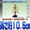 神具 金幣芯 一本立 高さ約10.5cm 小型 上品