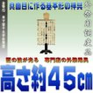神具 神道 金幣芯 吊下型十文字台筒型 串(支柱)の高さ約45cm