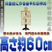 神具 神道 金幣芯 吊下型十文字台筒型 串(支柱)の高さ約60cm