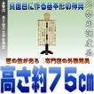 神具 神道 金幣芯 吊下型十文字台筒型 串(支柱)の高さ約75cm