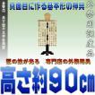 神具 神道 金幣芯 吊下型十文字台筒型 串(支柱)の高さ約90cm