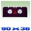 神前幕 京友禅特選 巴紋 90cm x36cm 上品 メール便 おまかせ工房