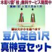 神具 神具セット 真榊豆 豆八足台1尺 木彫り雲 上品